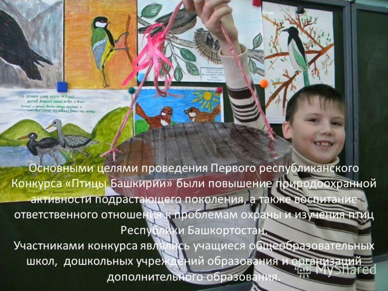 Основными целями проведения Первого республиканского Конкурса «Птицы Башкирии» были повышение природоохранной активности подрастающего поколения, а также воспитание ответственного отношения к проблемам охраны и изучения птиц Республики Башкортостан.