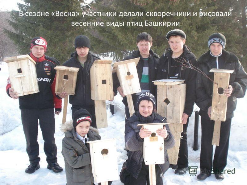 В сезоне «Весна» участники делали скворечники и рисовали весенние виды птиц Башкирии