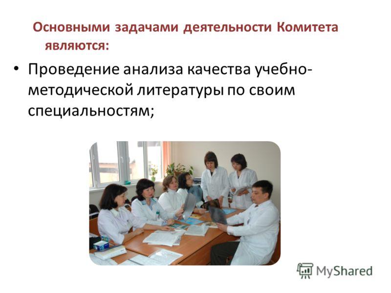 Основными задачами деятельности Комитета являются: Проведение анализа качества учебно- методической литературы по своим специальностям;