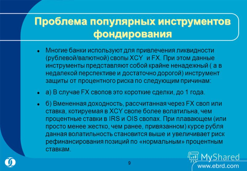 9 Проблема популярных инструментов фондирования Многие банки используют для привлечения ликвидности (рублевой/валютной) свопы XCY и FX. При этом данные инструменты представляют собой крайне ненадежный ( а в недалекой перспективе и достаточно дорогой)