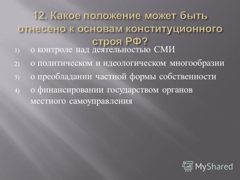 1) о контроле над деятельностью СМИ 2) о политическом и идеологическом многообразии 3) о преобладании частной формы собственности 4) о финансировании государством органов местного самоуправления