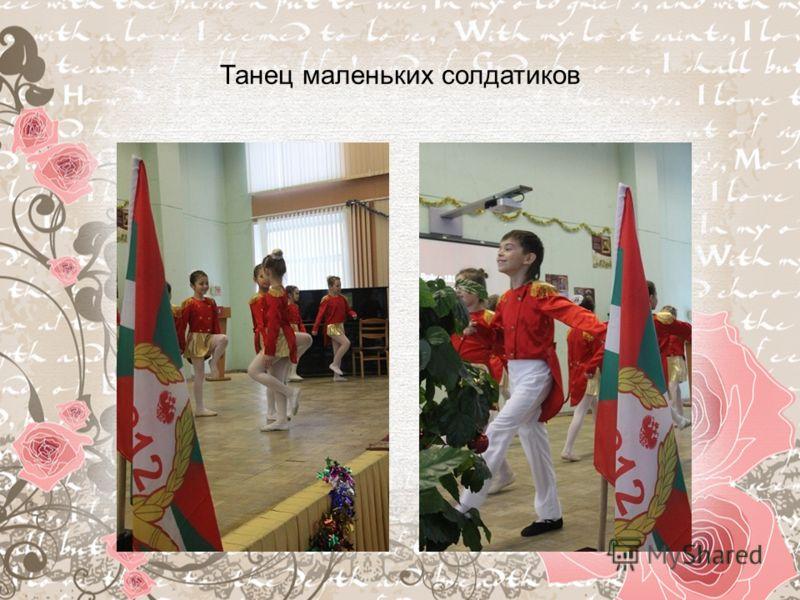 Танец маленьких солдатиков