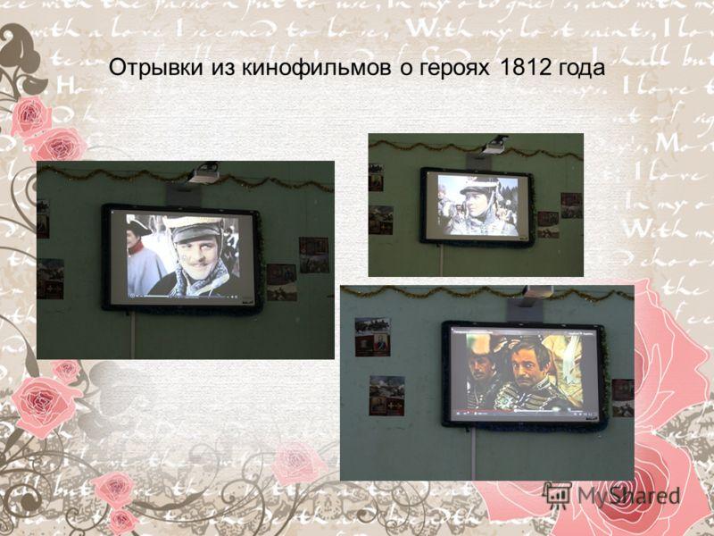 Отрывки из кинофильмов о героях 1812 года