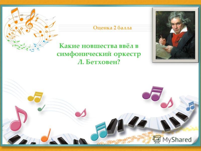 Какие новшества ввёл в симфонический оркестр Л. Бетховен? Оценка 2 балла