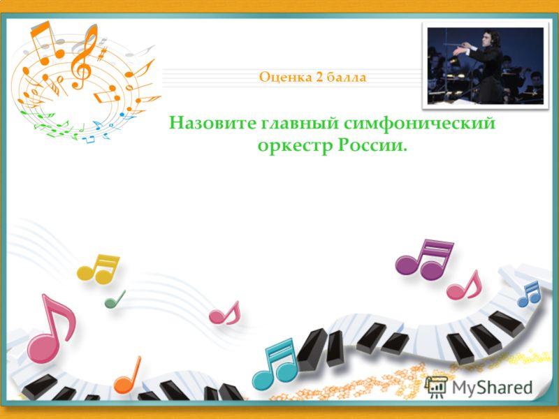 Назовите главный симфонический оркестр России. Оценка 2 балла