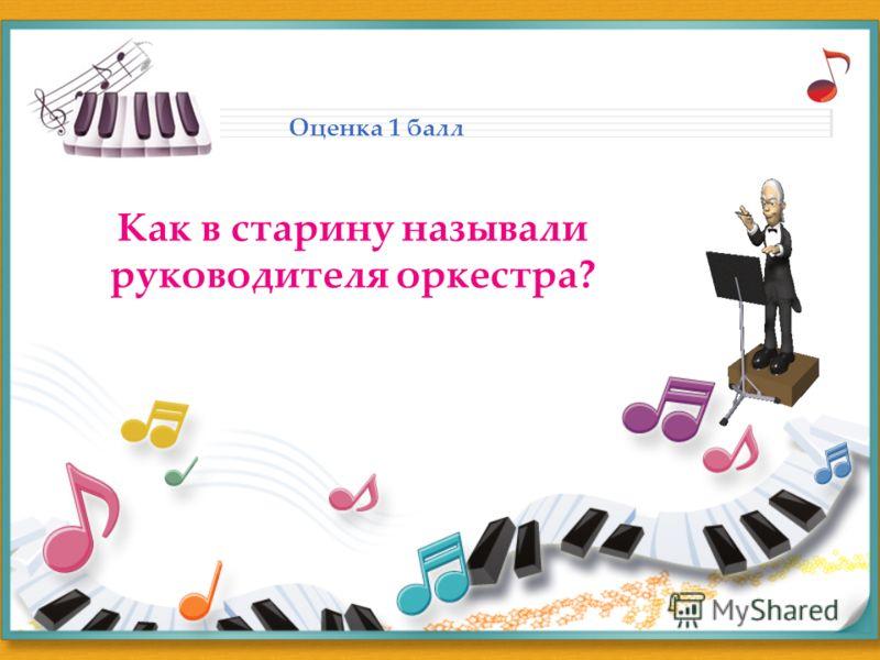 Как в старину называли руководителя оркестра?