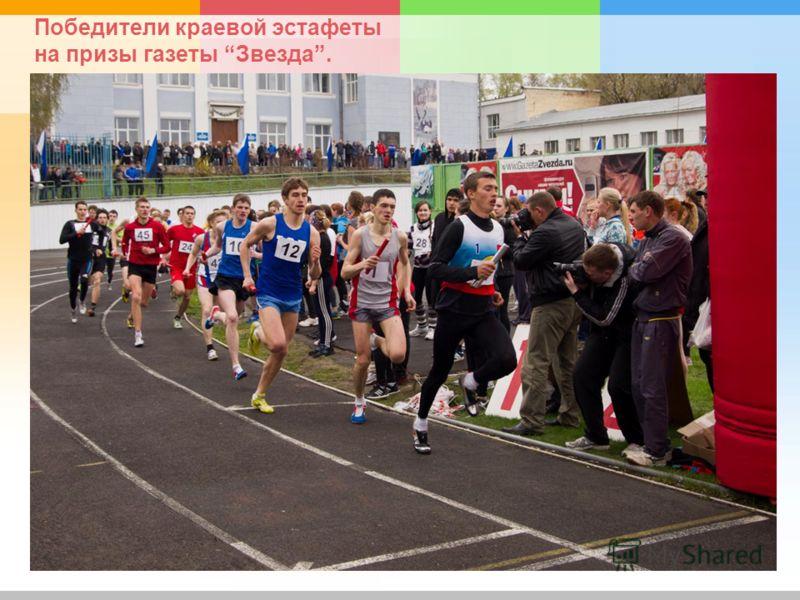 Победители краевой эстафеты на призы газеты Звезда.
