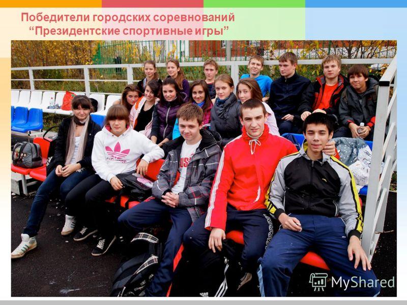 Победители городских соревнований Президентские спортивные игры