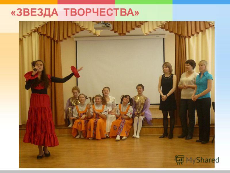 Description of the contents «ЗВЕЗДА ТВОРЧЕСТВА»
