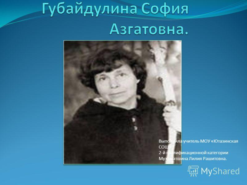 Выполнила учитель МОУ «Ютазинская СОШ» 2-й квалификационной категории Мухаматшина Лилия Рашитовна.