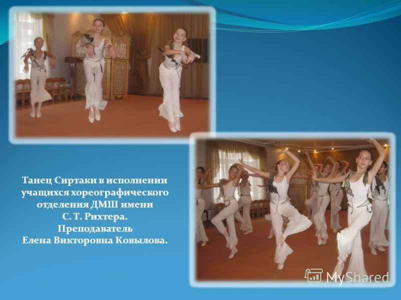 Танец Сиртаки в исполнении учащихся хореографического отделения ДМШ имени С. Т. Рихтера. Преподаватель Елена Викторовна Ковылова.