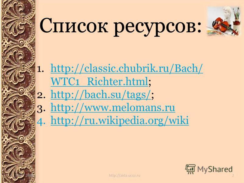 Список ресурсов: 1.http://classic.chubrik.ru/Bach/ WTC1_Richter.html;http://classic.chubrik.ru/Bach/ WTC1_Richter.html 2.http://bach.su/tags/;http://bach.su/tags/ 3.http://www.melomans.ruhttp://www.melomans.ru 4.http://ru.wikipedia.org/wikihttp://ru.
