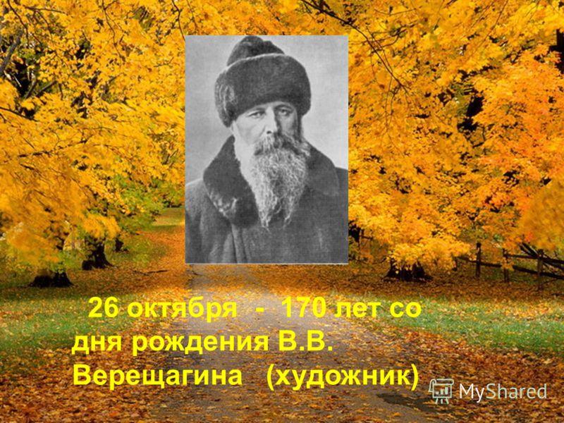26 октября - 170 лет со дня рождения В.В. Верещагина (художник)