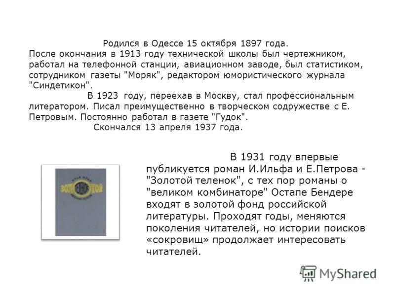 Родился в Одессе 15 октября 1897 года. После окончания в 1913 году технической школы был чертежником, работал на телефонной станции, авиационном заводе, был статистиком, сотрудником газеты
