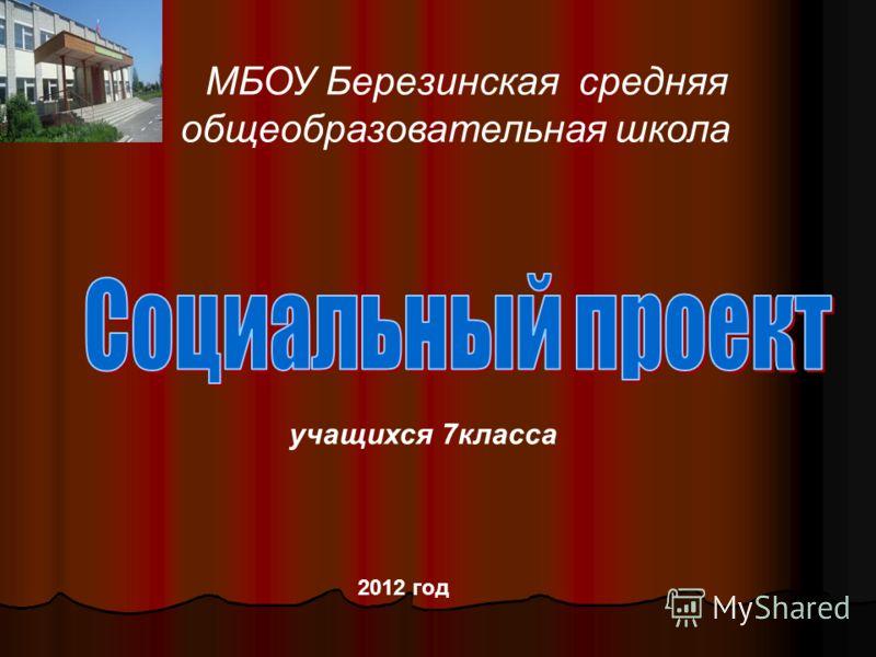 МБОУ Березинская средняя общеобразовательная школа 2012 год учащихся 7класса