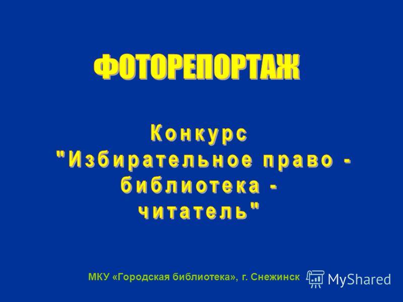 МКУ «Городская библиотека», г. Снежинск
