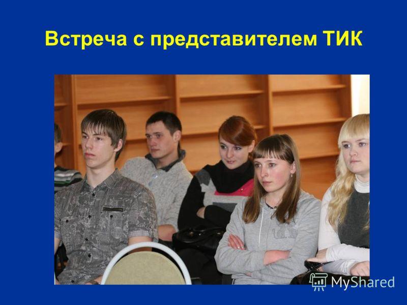 Встреча с представителем ТИК
