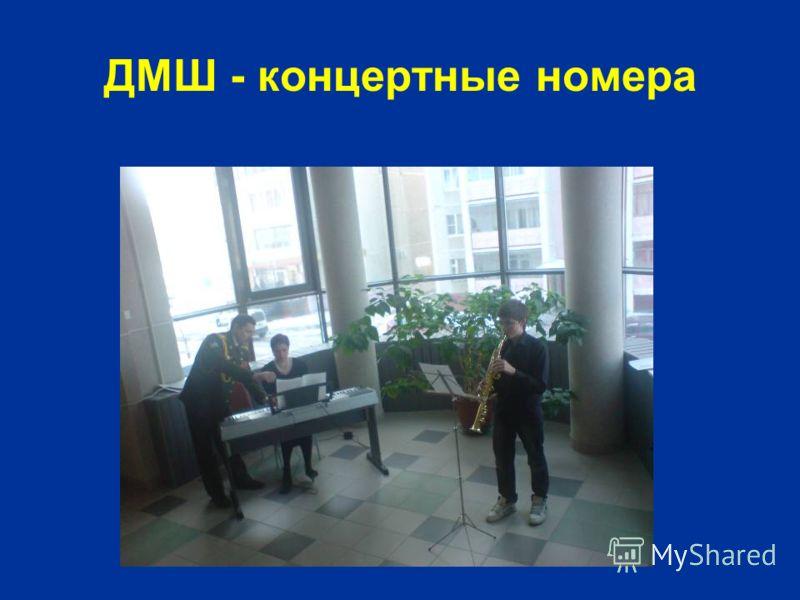 ДМШ - концертные номера