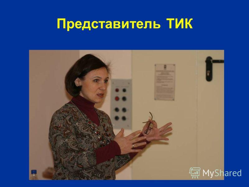 Представитель ТИК