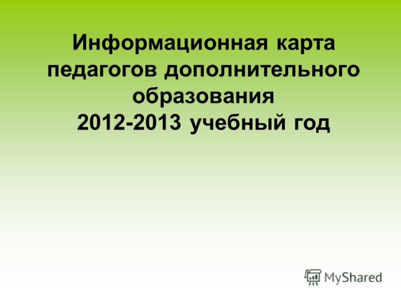 Информационная карта педагогов дополнительного образования 2012-2013 учебный год