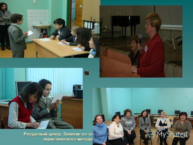 Ресурсный центр. Занятие по теме «Особенности учебной игры как эвристического метода обучения» Скавпнева Э.А.