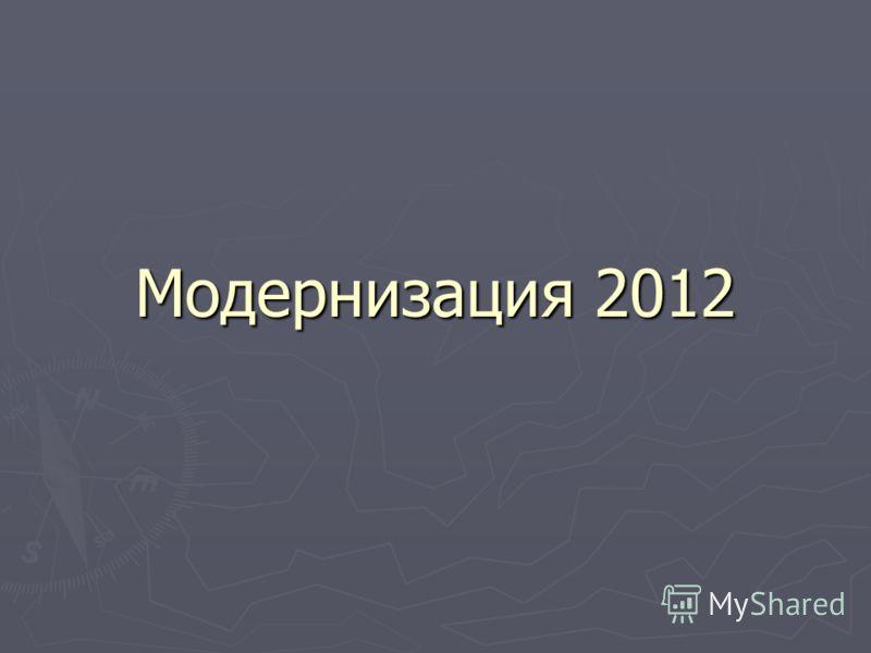 Модернизация 2012