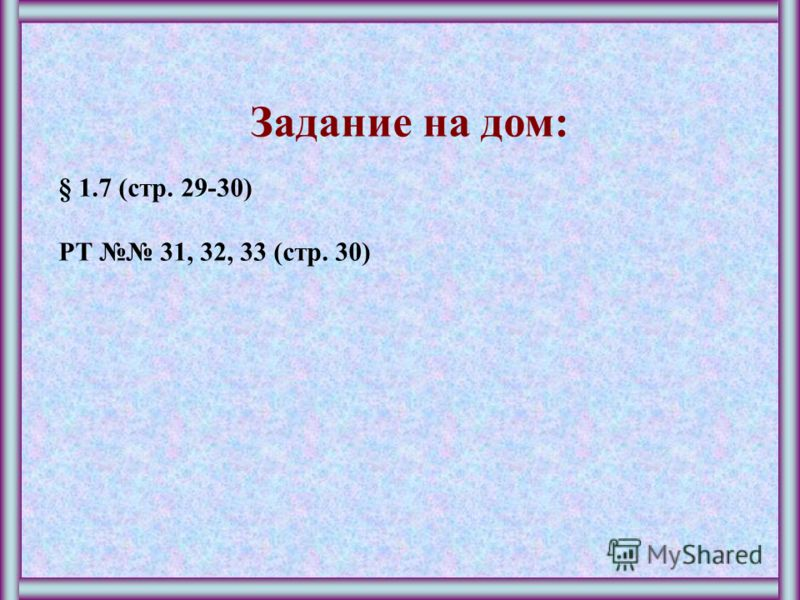 Задание на дом: § 1.7 (стр. 29-30) РТ 31, 32, 33 (стр. 30)