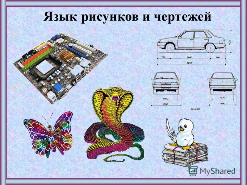 Язык рисунков и чертежей