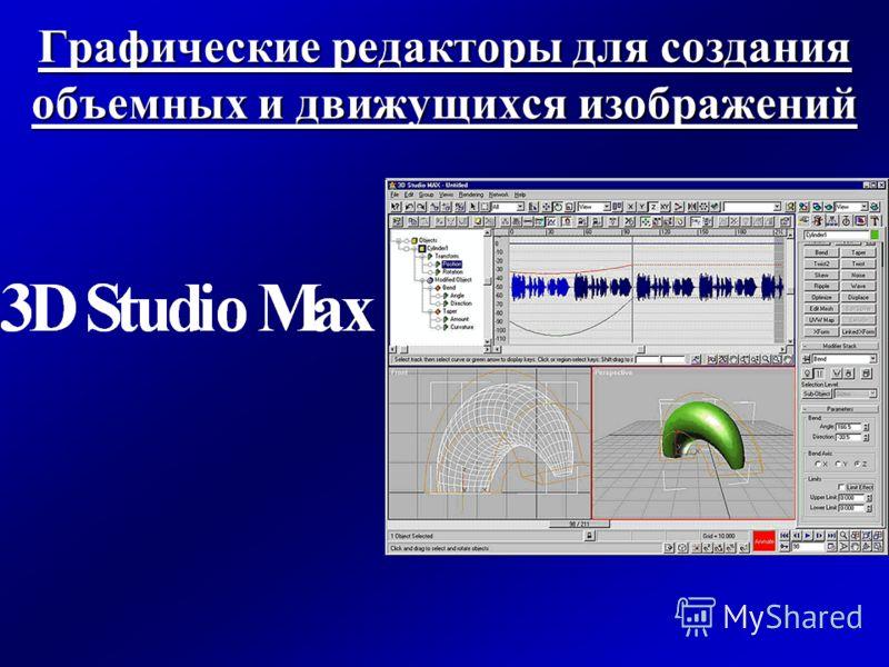 Графические редакторы для создания объемных и движущихся изображений Графические редакторы для создания объемных и движущихся изображений