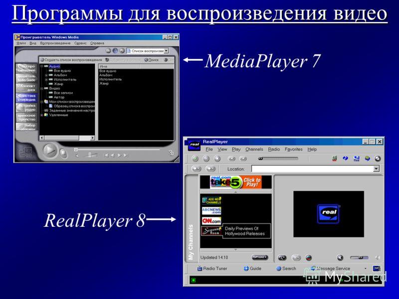 Программы для воспроизведения видео Программы для воспроизведения видео MediaPlayer 7 RealPlayer 8