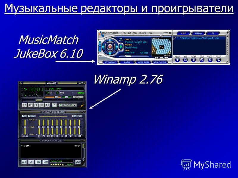Музыкальные редакторы и проигрыватели Музыкальные редакторы и проигрыватели MusicMatch JukeBox 6.10 Winamp 2.76