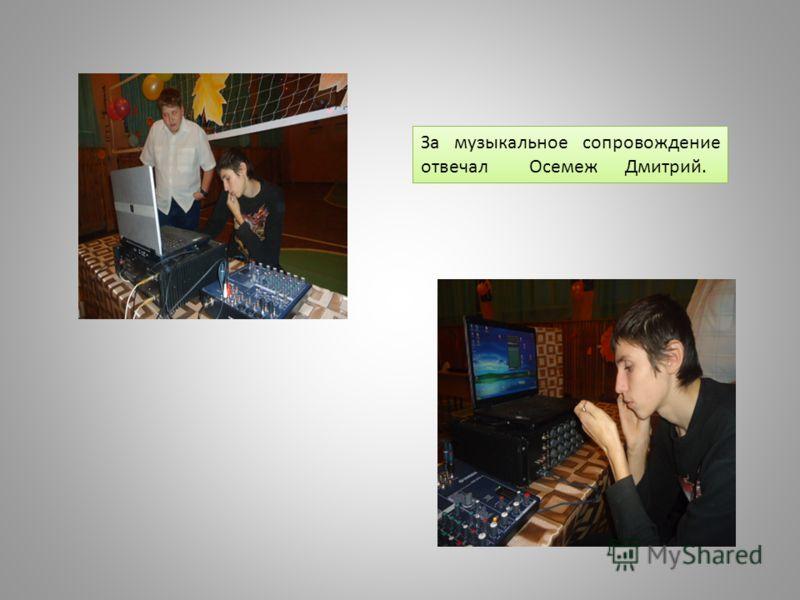 За музыкальное сопровождение отвечал Осемеж Дмитрий.