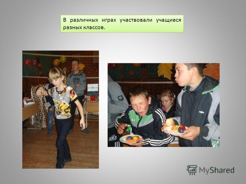 В различных играх участвовали учащиеся разных классов.