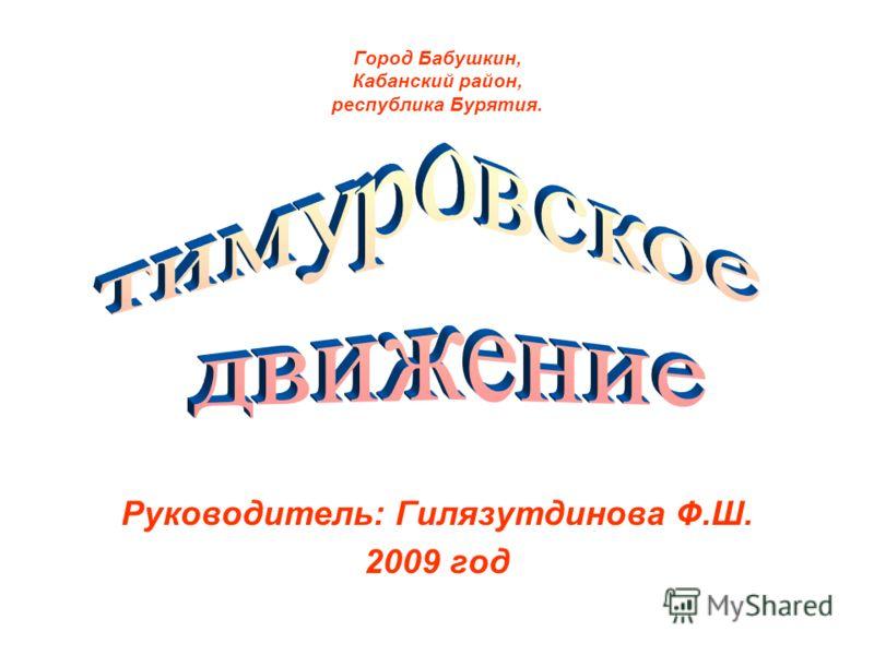 Город Бабушкин, Кабанский район, республика Бурятия. Руководитель: Гилязутдинова Ф.Ш. 2009 год
