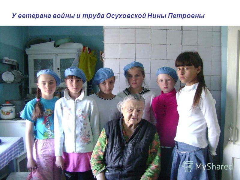 У ветерана войны и труда Осуховской Нины Петровны