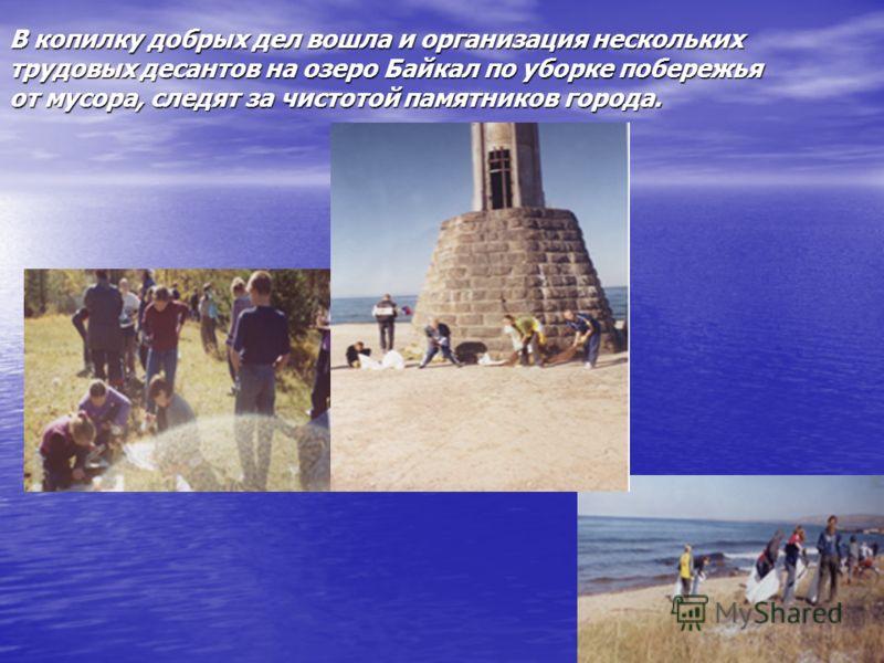 В копилку добрых дел вошла и организация нескольких трудовых десантов на озеро Байкал по уборке побережья от мусора, следят за чистотой памятников города.