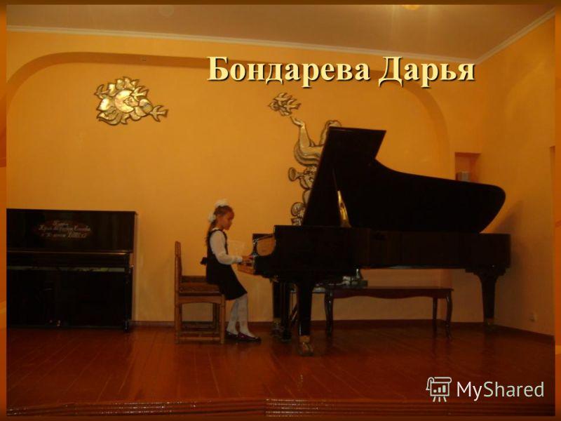 Бондарева Дарья