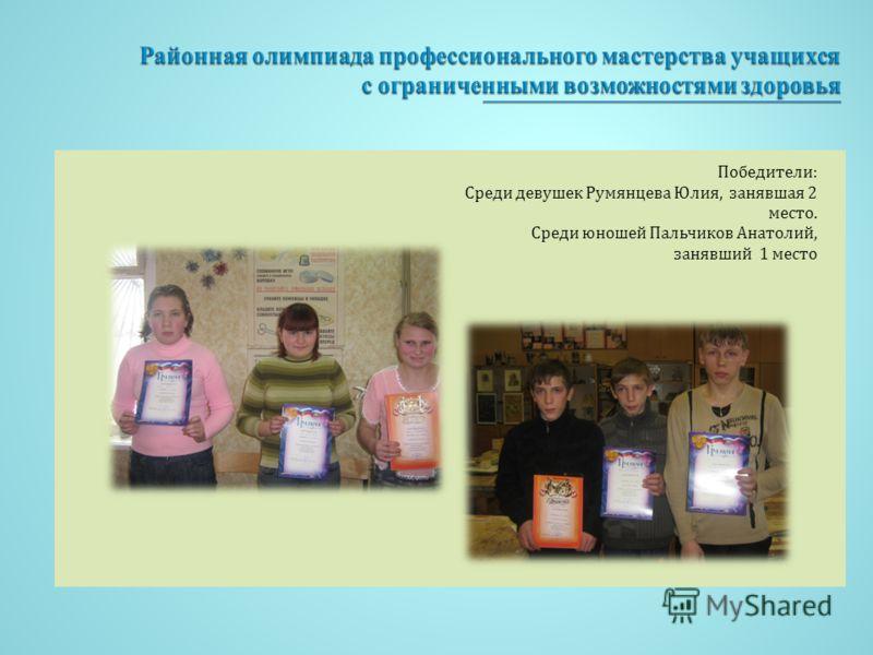 Победители : Среди девушек Румянцева Юлия, занявшая 2 место. Среди юношей Пальчиков Анатолий, занявший 1 место