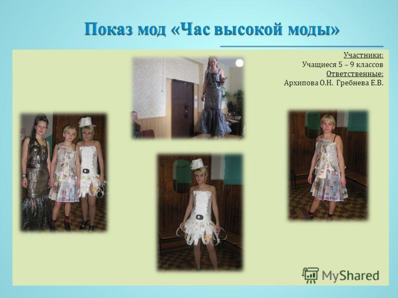 Участники : Учащиеся 5 – 9 классов Ответственные : Архипова О. Н. Гребнева Е. В.