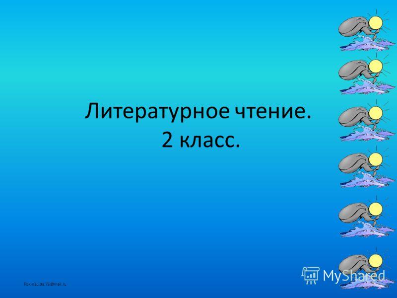 Литературное чтение. 2 класс. FokinaLida.75@mail.ru