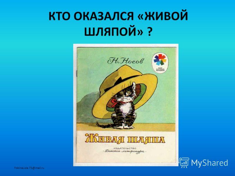 КТО ОКАЗАЛСЯ «ЖИВОЙ ШЛЯПОЙ» ? FokinaLida.75@mail.ru