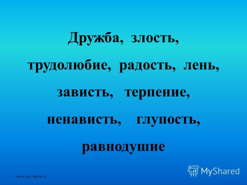 Дружба, злость, трудолюбие, радость, лень, зависть, терпение, ненависть, глупость, равнодушие