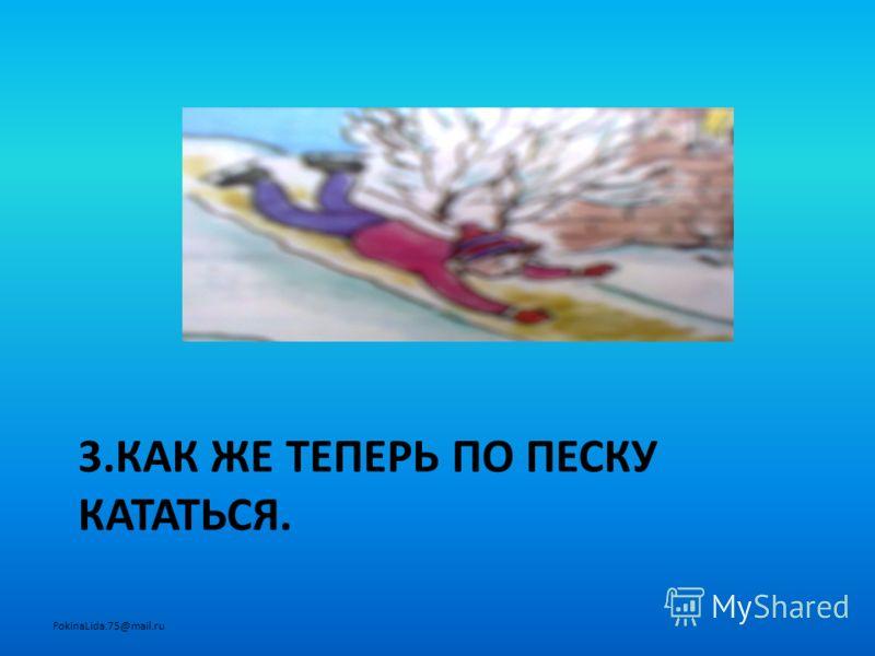 3.КАК ЖЕ ТЕПЕРЬ ПО ПЕСКУ КАТАТЬСЯ. FokinaLida.75@mail.ru