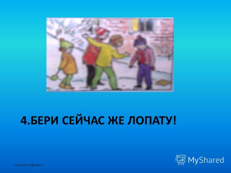 4.БЕРИ СЕЙЧАС ЖЕ ЛОПАТУ! FokinaLida.75@mail.ru