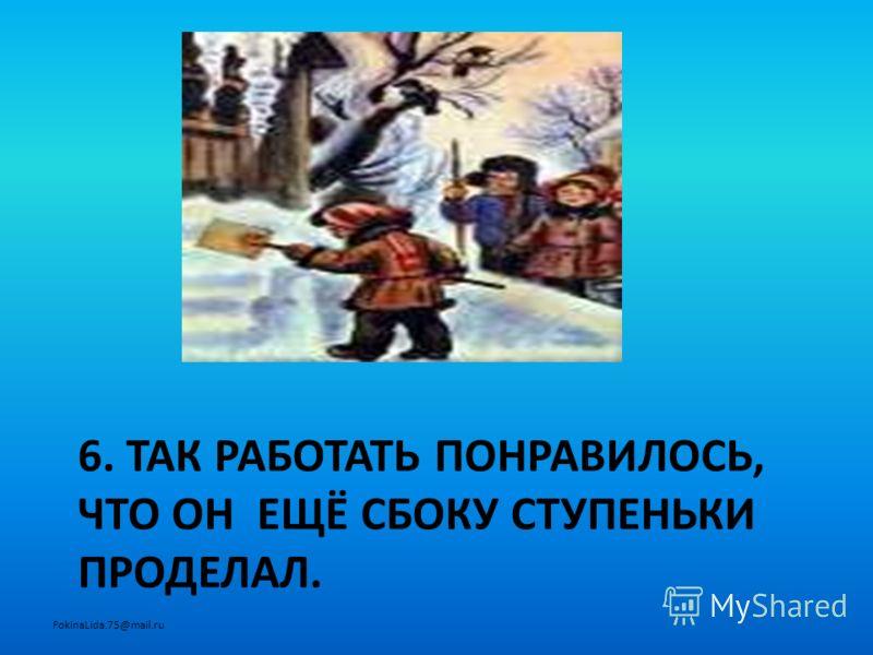 6. ТАК РАБОТАТЬ ПОНРАВИЛОСЬ, ЧТО ОН ЕЩЁ СБОКУ СТУПЕНЬКИ ПРОДЕЛАЛ. FokinaLida.75@mail.ru