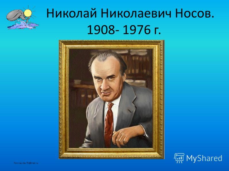 Николай Николаевич Носов. 1908- 1976 г. FokinaLida.75@mail.ru