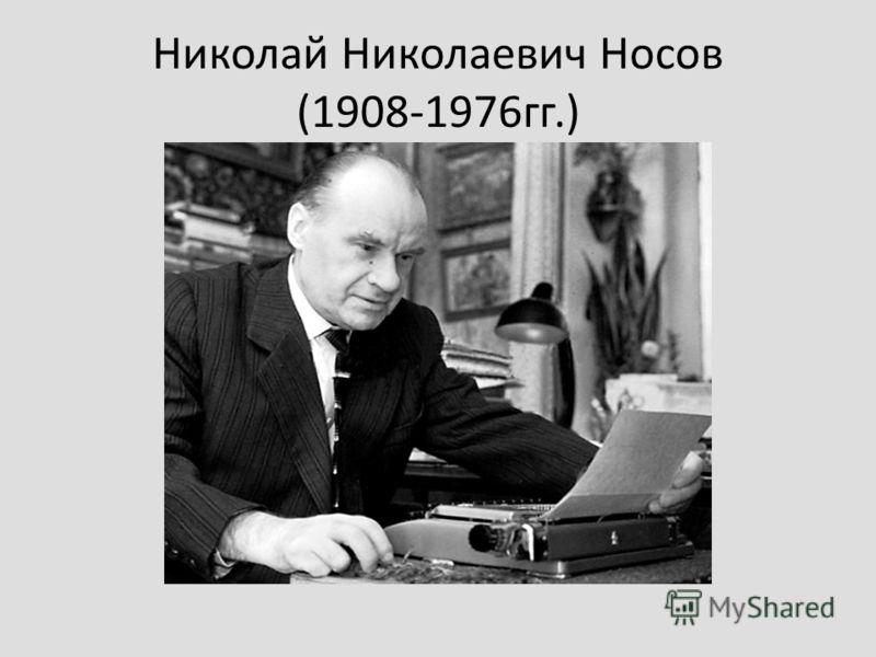 Николай Николаевич Носов (1908-1976гг.)