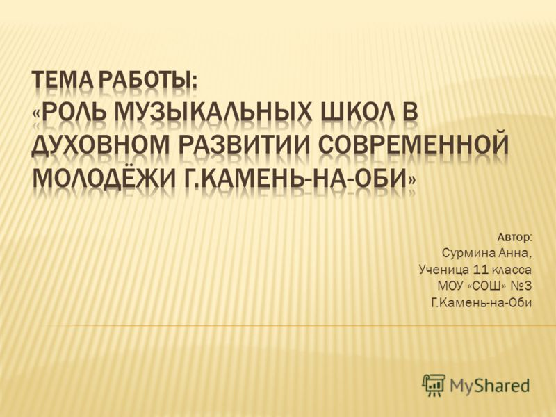 Автор: Сурмина Анна, Ученица 11 класса МОУ «СОШ» 3 Г.Камень-на-Оби