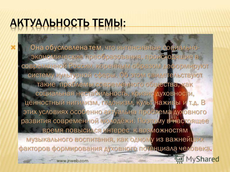 Она обусловлена тем, что интенсивные социально- экономические преобразования, происходящие в современной России, коренным образом деформируют систему культурной сферы. Об этом свидетельствуют такие проблемы современного общества, как социальная неста