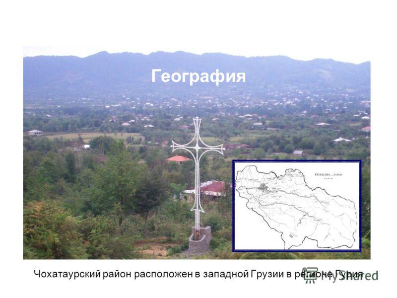 География Чохатаурский район расположен в западной Грузии в регионе Гурия